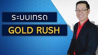 Forex สอน เทรด : 123 - Gold Rush