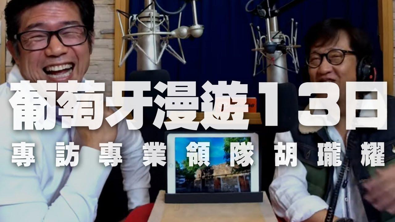 '19.11.10【超級玩樂大帝國】誠翔運通旅行社 胡瓏耀談「葡萄牙漫遊13日」 - YouTube