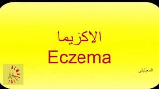 Eczema الاكزيما  ،  Aloe Propolis Creme ، Aloe Vera Gellyـ، Aloe First