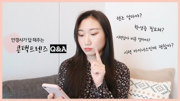 안경사가 답 하는 콘택트렌즈에 관한 간단한 Q&A 여러분들이 직접 주신 질문들 모아봤어요😀