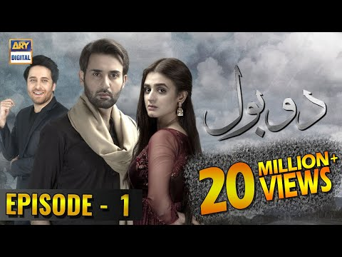 Do Bol Episode - 1 | 5th March 2019 | ARY Digital [Subtitle Eng]