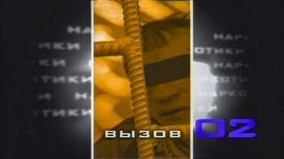 """ВЫЗОВ 02 """"Убийство в элитном доме"""".mp4"""