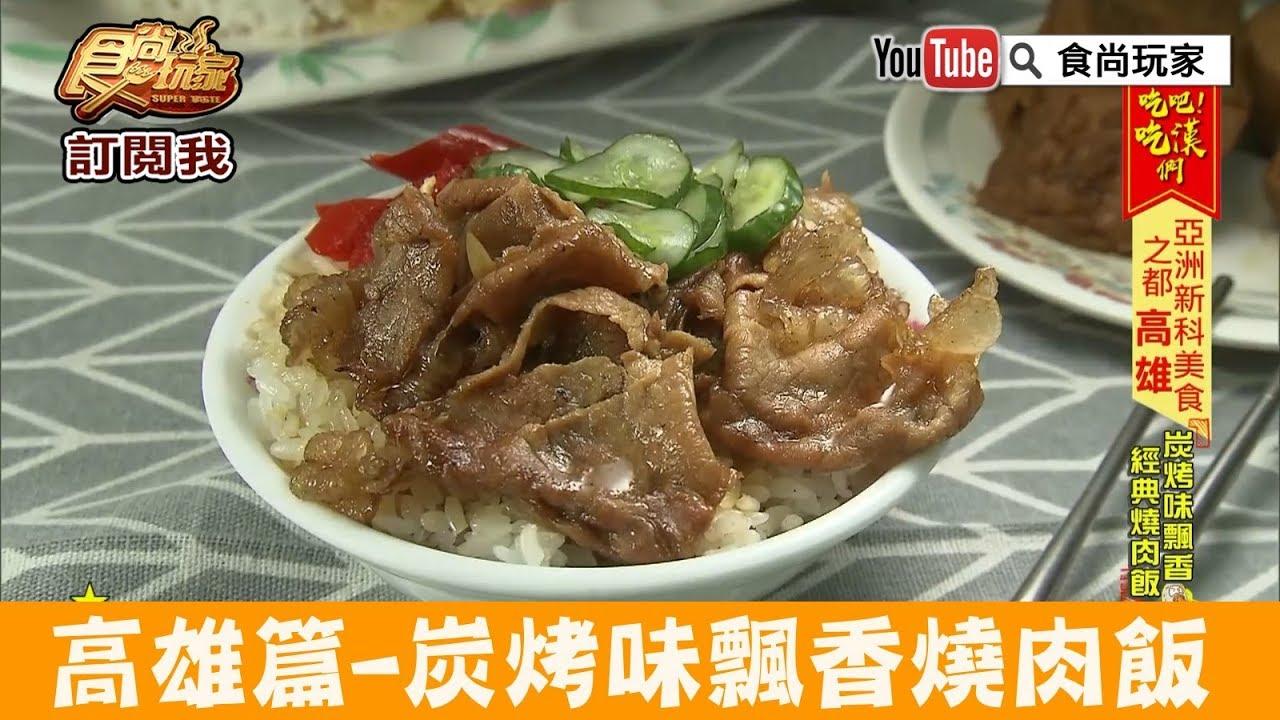 【高雄】燒肉飯吃這家「老牌周燒肉飯」飄香三十年炭烤味!食尚玩家 - YouTube