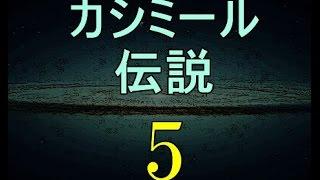 カシミール伝説5決断とジミーペイジの世の中の闇からの離脱 http://deco...