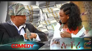 HDMONA -  Part 2 - ሎተሪ - 2 ብ ዳዊት ኢዮብ Ab Lotory by Dawit Eyob  New Eritrean Comedy  2017