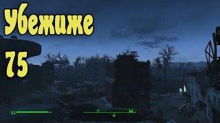 Fallout 4 Убежище 75 Эксперименты над ДЕТЬМИ