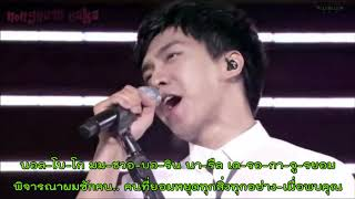 [ThaiSub & Karaoke] Slave - Lee Seung Gi Japan First Live at Budokan