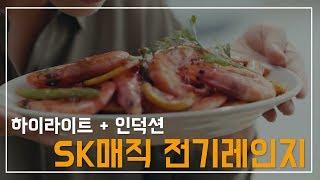 SK매직 전기레인지 광고