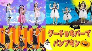 TV番組「しまじろうのわお」で9月末から放送予定のダンス、グーチョキパ...