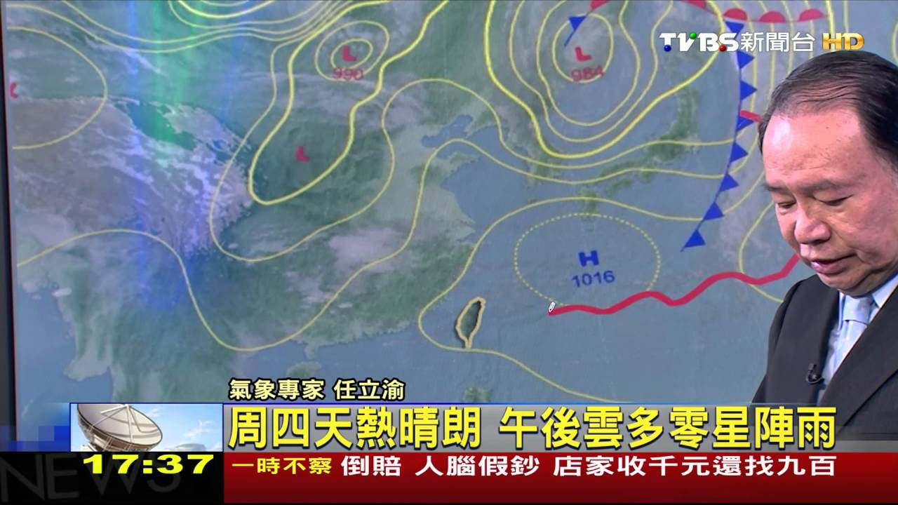【TVBS】週四天氣晴朗 午後雲多零星陣雨 - YouTube