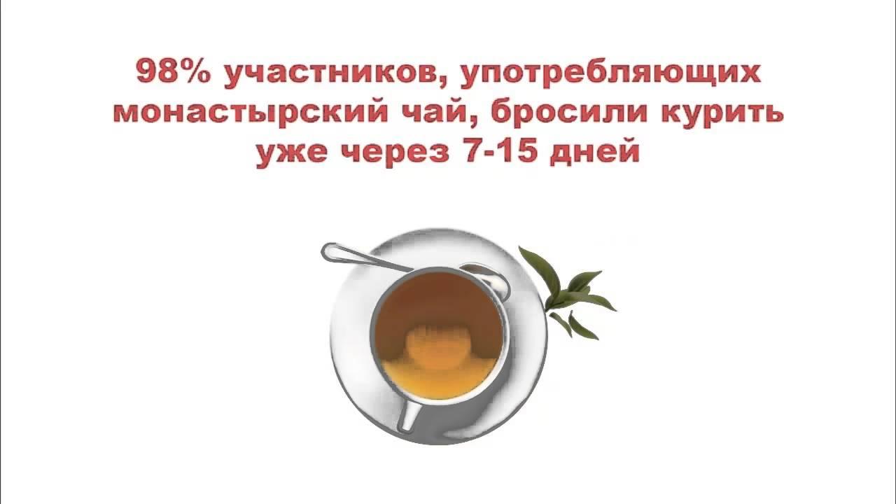 правда монастырском чае от паразитов