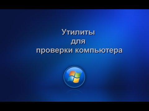 Утилиты для проверки компьютера