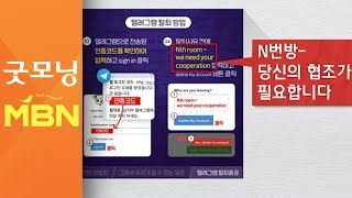 """'동시탈퇴 운동' 밤새 인증샷…""""텔레그램, 경찰 수사 …"""