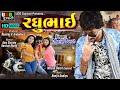 DHAVAL BAROT - Raghubhai || VIDEO SONG || New Gujarati Song 2018 || UDB Gujarati