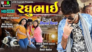DHAVAL BAROT Raghubhai || VIDEO SONG || New Gujarati Song 2018 || UDB Gujarati