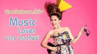 Music lover [มีเธอเป็นเสียงเพลงในใจ] : ปราง ปรางทิพย์