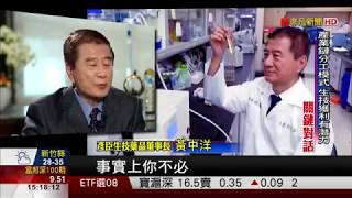 【關鍵對話】生技業彥臣新突破 抗癌新藥全球首獲人體測試