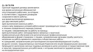 Трудовое право: трудовой договор 1