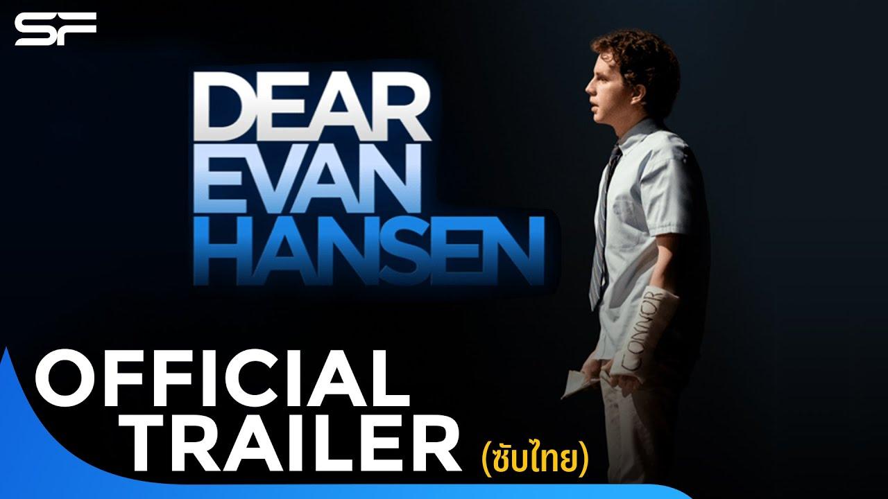 Dear Evan Hansen | Official Trailer ซับไทย