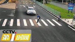 《第一时间》 20190909 2/2| CCTV财经