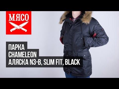 Парка Chameleon - Аляска N3-B Slim Fit, Black. Обзор