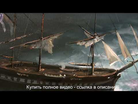 """Урок живописи маслом. Морской пейзаж с парусником """"Паллада"""" Южаков"""