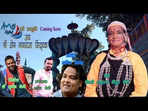 New Garhwali Song | Jagar | जै सेम नागराजा सिधवा | Shakuntala Negi | Amit Sagar | MGV DIGITAL