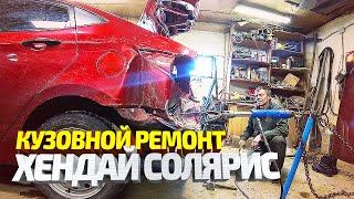 Кузовной ремонт Хендай Солярис после ДТП. Замена заднего крыла, рихтовка, вытяжка. сварка.