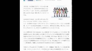 SiAM&POPTUNe 5thシングル「夏に恋して」を7月29日に発売! 2015年7月1...