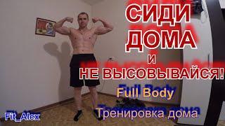 постер к видео Full Body тренировка дома