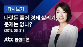 """밤샘토론 114회 - """"나랏돈 풀어 경제살리기, 문제는 없나?"""" (2019.05.31)"""
