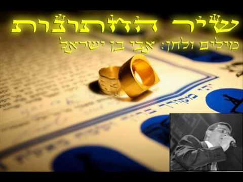 שיר החתונות-אבי בן ישראל