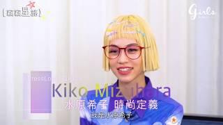 【PressLogic Girls x Kiko Mizuhara 】 【水原希子的時尚定義】 受很多...