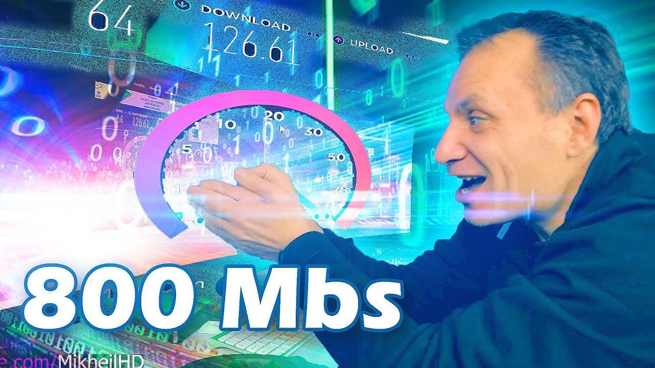 ნახე ჩემი რაკეტა ინტერნეტის სიჩქარე
