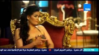 الحريم أسرار - سما المصري لـ