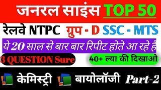 BIOLOGY ||RAILWAY GROUP D & NTPC BIOLOGY MCQ TEST SERIES ||USEFUL FOR ALL COMPETITIVE EXAM