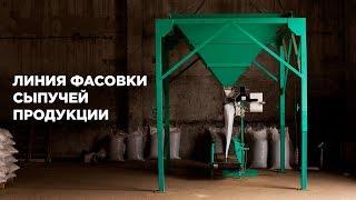 """Линия фасовки """"Компакт"""""""