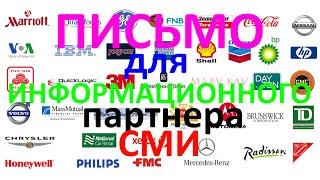 Письмо приглашение для СМИ