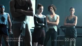 Плоть и Кости | Flesh and Bone | Трейлер