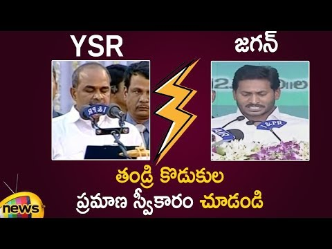 YSR Vs YS Jagan Swearing-In Ceremony | AP CM YS Jagan Live Updates | YSRCP Latest News | Mango News