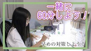 【勉強動画】早めにコツコツ勉強しよう!!!テスト・宿題を一緒に勉強しよう!期末テストまで2週間・・・