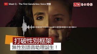 語音助理只限女性或男性? 試試史上第一個「無性別助理」吧