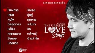 อัลบั้ม คำภีร์เพลงรักสุดขั้ว / พงษ์สิทธิ์ คำภีร์【FULL ALBUM】