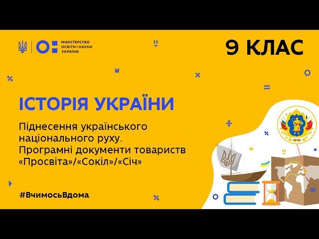 9 клас. Історія України. Піднесення українського національного руху. (Тиж.8:ВТ)