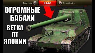 УРА! БАБАХИ ЯПОНИИ! ОГРОМНЫЕ ПТ С БОЛЬШОЙ ПУШКОЙ в World of Tanks?