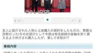 テレビ東京1 開運!なんでも鑑定団 2014年11月18日(火) 20:54~21:54の...