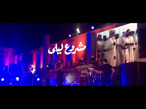 Mashrou' Leila - Skandar Maalouf (Live Amman 2015) ᴴᴰ