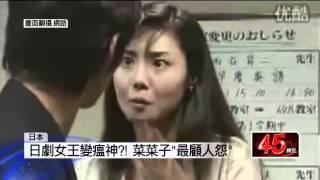 【壹電視報導】 日本知名女星松島菜菜子,最近不斷傳出負面消息。除了之...