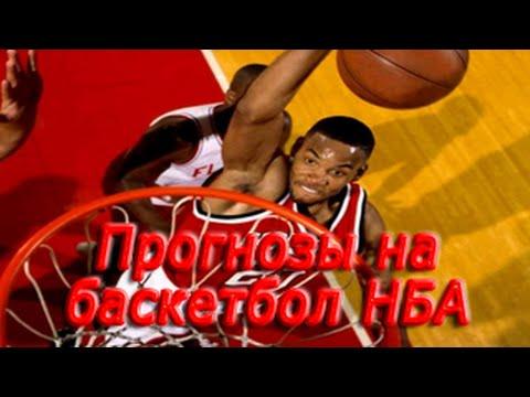 Индиана Пэйсерз - Чикаго Буллз. Прогнозы На Баскетбол НБА Бесплатноиз YouTube · Длительность: 1 мин16 с