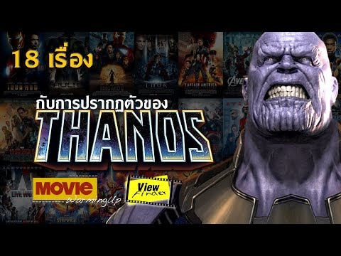 Thanos  Marvel Cinematic Universe [ Avengers: Infinity War ]